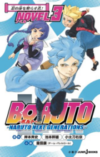 Boruto Novel 3