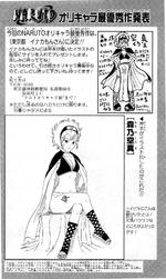 Naruto Orichara (Volume 55)