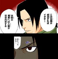 Sharingan de Fugaku (Mangá)