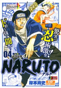 Naruto Shūeisha Jump Remix Volumen 4