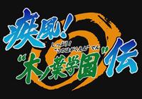 """Shippū! """"Konoha Gakuen"""" Den"""
