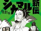 Shikamaru Shinden: Uma Nuvem Dançando em Pétalas Caindo Abandonadas