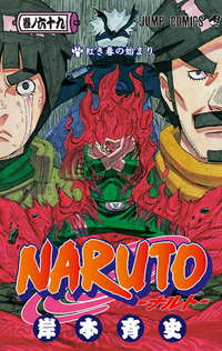 Naruto Volumen 69