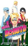 Boruto Naruto Next Generations Novel 5