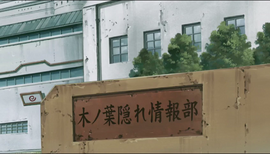 Division de Inteligencia de Konohagakure