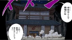 Jutsu de la Casa de Cuatro Pilares Manga Color