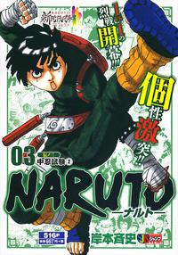 Naruto Shūeisha Jump Remix Volumen 3