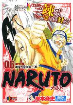 Sexta Lenda de Naruto