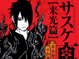 Sasuke Shinden: Book of Sunrise