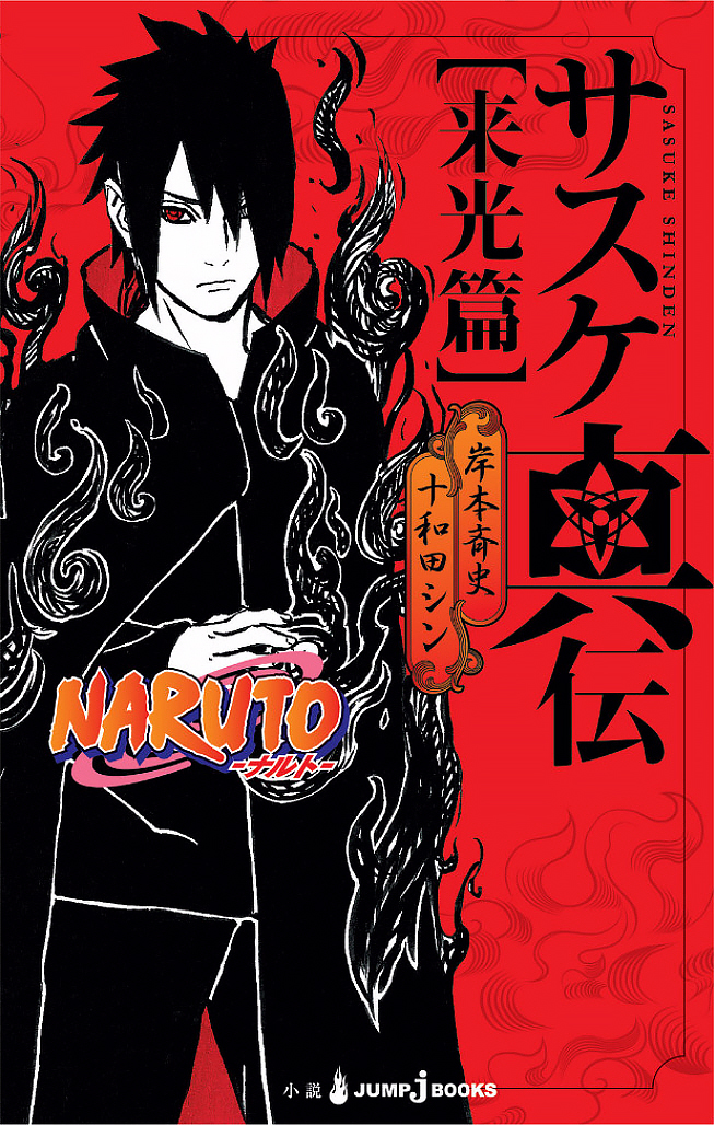 Sasuke Shinden Book Of Sunrise