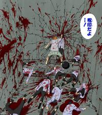Guren mata os guardas (Mangá)