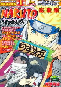 Naruto Sōshūhen Volumen 1