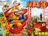 Capítulo 1: Naruto Uzumaki!!