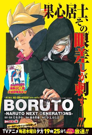 Boruto Chapter 23
