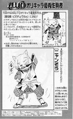 Naruto Orichara (Volume 43)