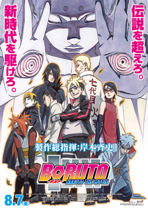Boruto the Movie poster 2