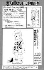 Naruto Orichara (Volume 32)