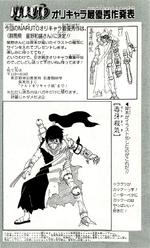 Naruto Orichara (Volume 60)