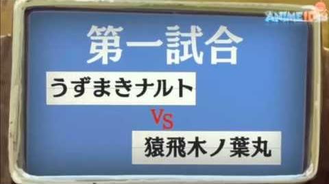 Naruto Shippuden - Examen Chunin - Naruto vs Konohamaru - Sub