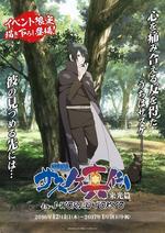 Sasuke Shinden Libro del Amanecer (Arco)