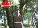 Sasuke Shinden: Libro del Amanecer (Arco)