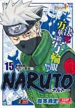 Naruto Den no Jūgo