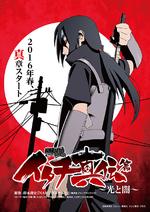 Libro de Itachi Shinden Luz y Oscuridad