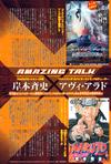 WSJ - Amazing Talk