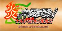 Ardiente Examen Chunin Naruto vs Konohamaru