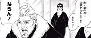 Ikkyū se entera de las demandas de los Bandidos Mujina