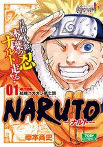 Primeira Lenda de Naruto