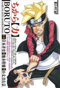 Boruto Chapter 25