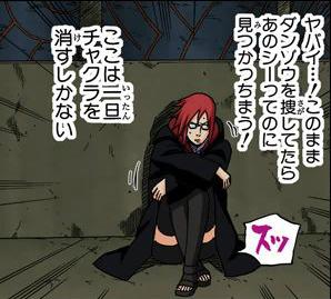 Karin esconde su chakra