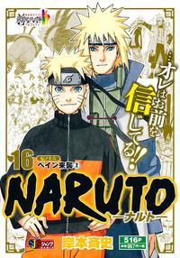 Naruto Shūeisha Jump Remix Volumen 16