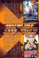 Weekly Shonen Jump Amazing Talk