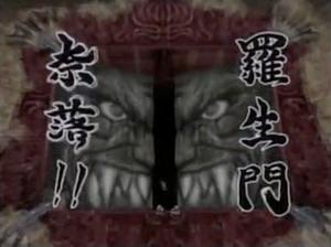 Invocación Rashōmon Infierno