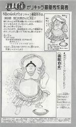 Naruto Orichara (Volume 63)