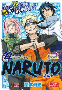 Naruto Shūeisha Jump Remix Volumen 22