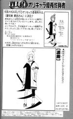 Naruto Orichara (Volume 47)