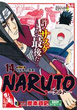 Naruto Den no Jūshi