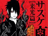 Sasuke Shinden - Livre du lever de soleil