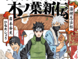 Konoha Shinden - Équipe Ninja du Parchemin