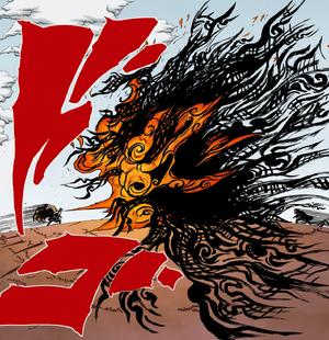 Amaterasu Manga