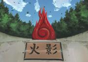 Escultura da Vontade de Fogo