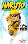 Batalla en la cascada oculta ¡Yo soy el héroe! Japonés
