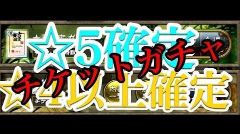 【ナルコレ】NARUTO 疾風乱舞 忍コレクション ☆5確定+☆4以上確定チケットガチャ【KTG】