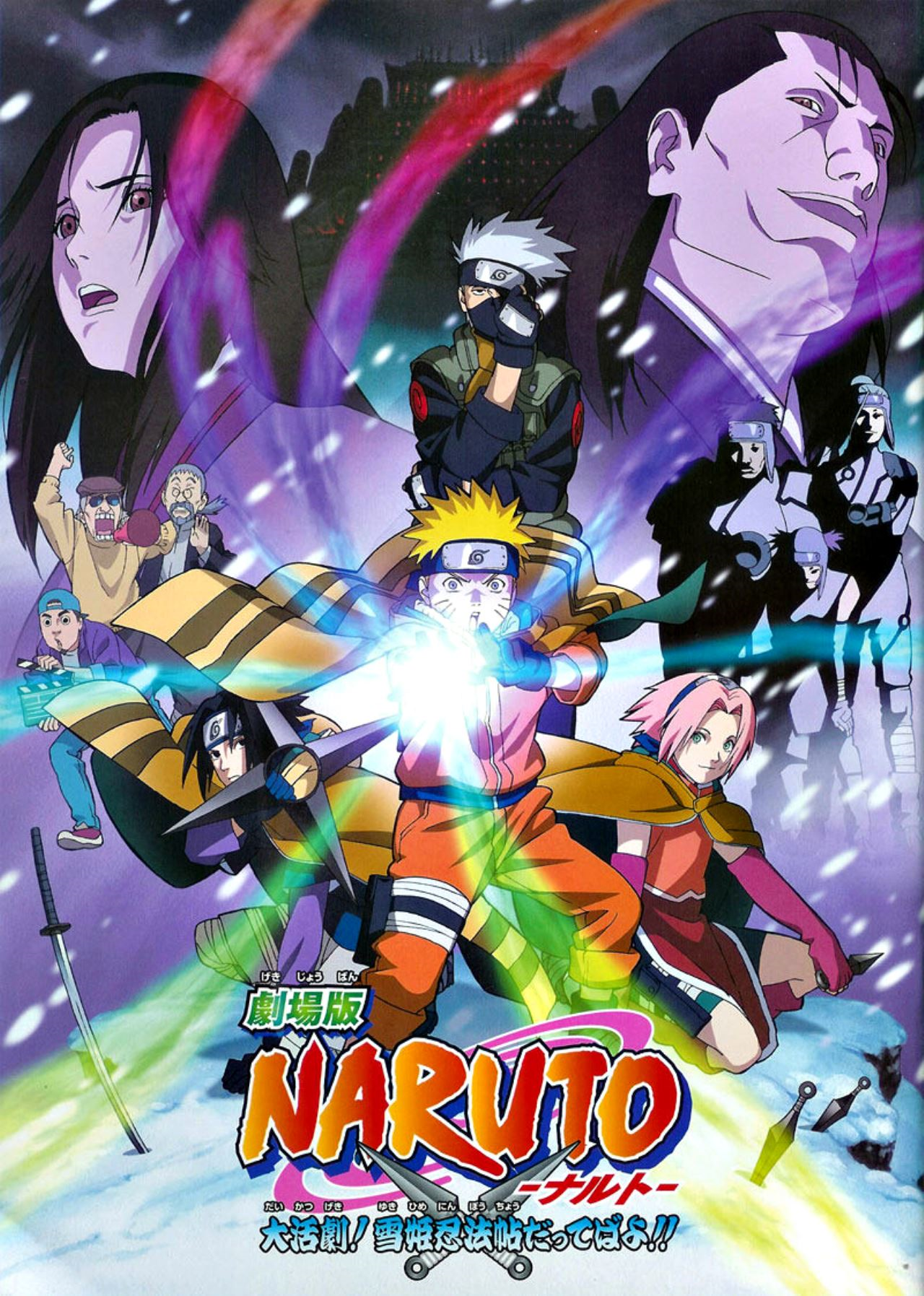 Naruto the movie ninja clash in the land of snow narutopedia naruto the movie ninja clash in the land of snow voltagebd Image collections