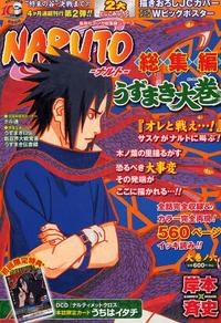Naruto Sōshūhen Volumen 6