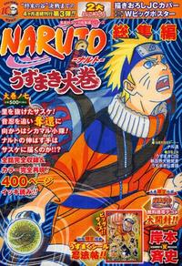 Naruto Sōshūhen Volumen 7