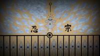 Ninshū (anime)